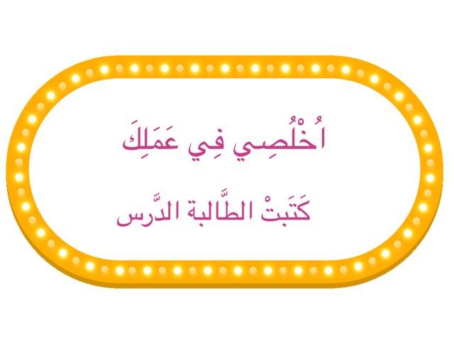 لعبة 114 by Mariam Alreem