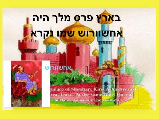 מגילת אסתר אבן חן by אגת אבן חן