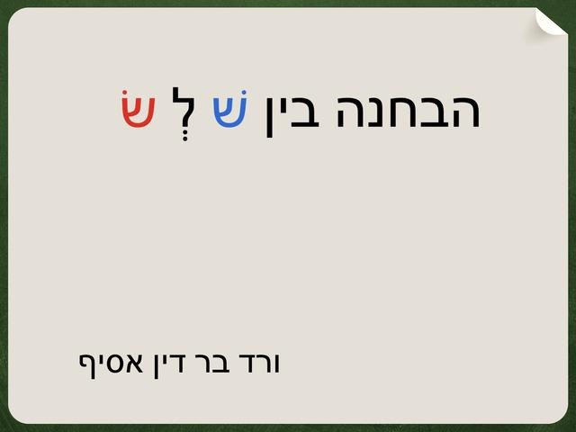 שׁ  שׂ  במילה ורד בר דין אסיף by אסיף אסיף