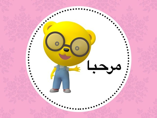 لعبة 14 by 3doosh Al3jmi