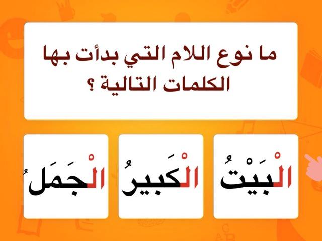 اللام الشمسية by Teacher Dalal
