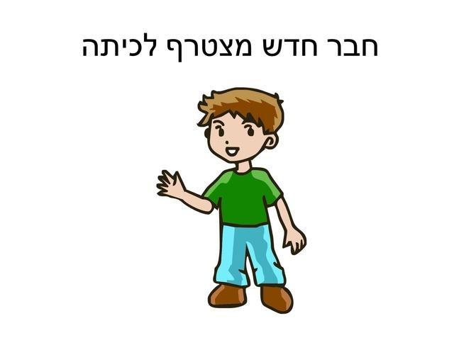 חבר מדש by ניבין אלבאש