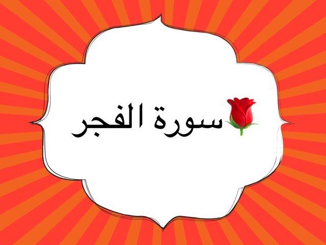 لعبة 46 by Asmaa Alenzi