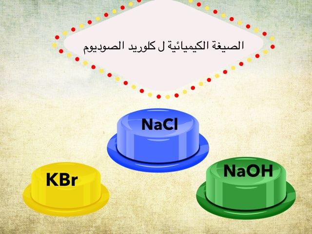 العناصر by ali ali