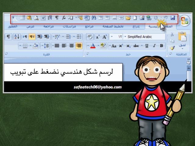 الأشكال التلقائية by Asma Hamad