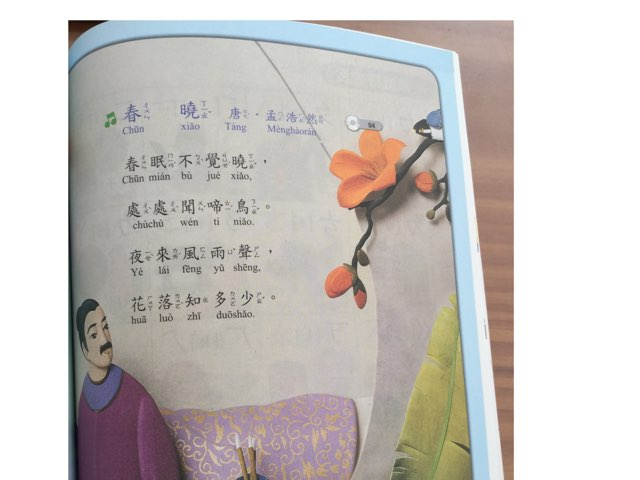 唐詩進行曲-春曉1 by ChinHui Chuang