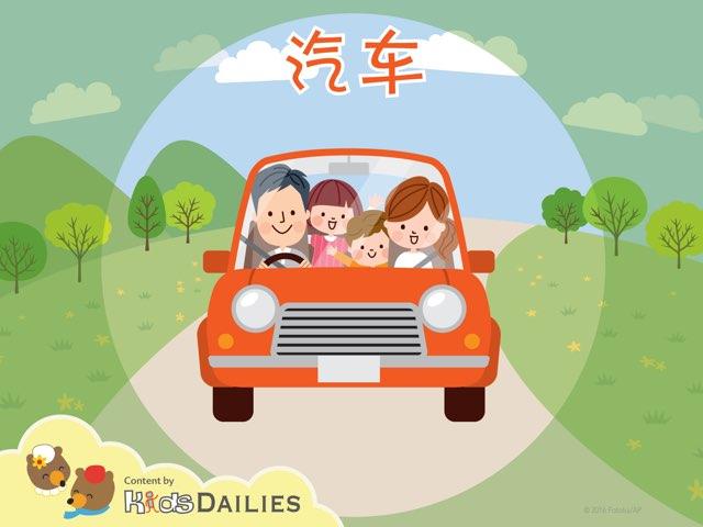 汽车 by Kids Dailies
