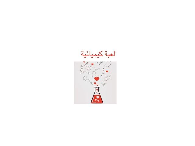 لعبة ألغاز by Nouf AbdulRahman