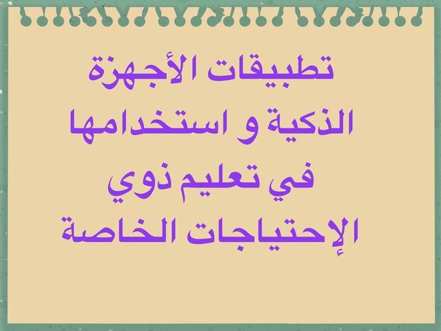 إذاعة  by Amani Al- Alqam