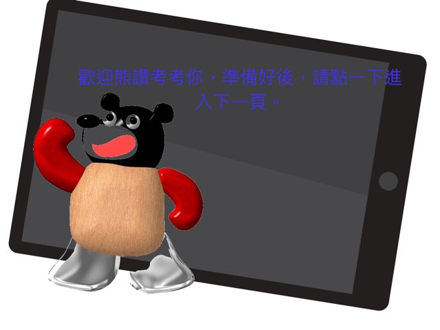 60109歡迎熊讚考考你 by 世大運學習 @辛亥國小