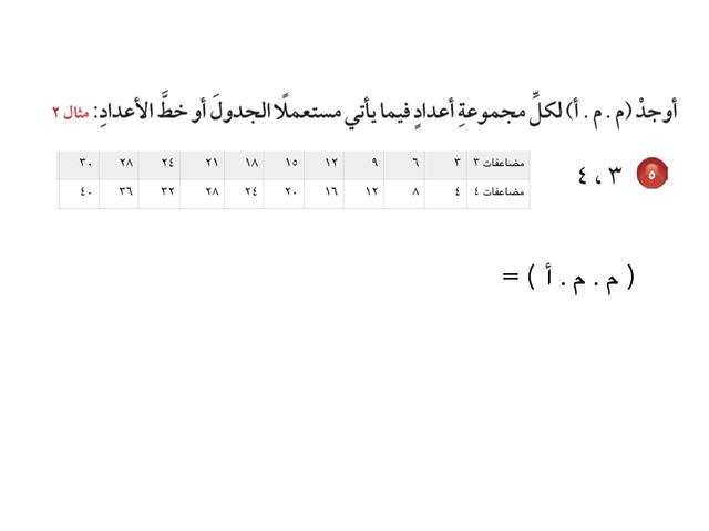 المضاعفات المشتركة ٢ by Sharifah Alotaibi
