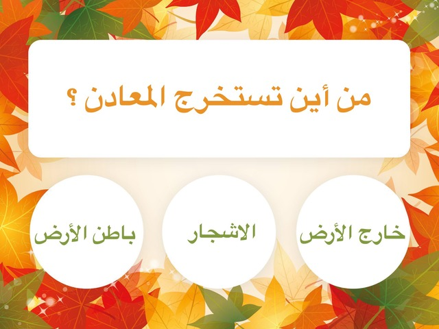 اي مواد مصدرها الارض by Alaa Alali