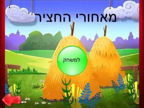 מאחורי החציר (עברית) by