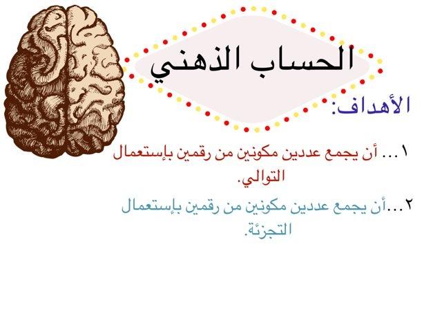 الحساب الذهني by Fatima Aljunaid