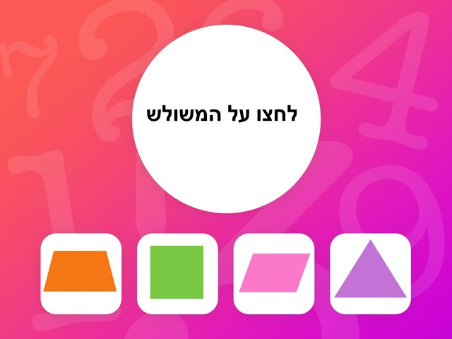 מצולעים ונהנים by Baruch Duani