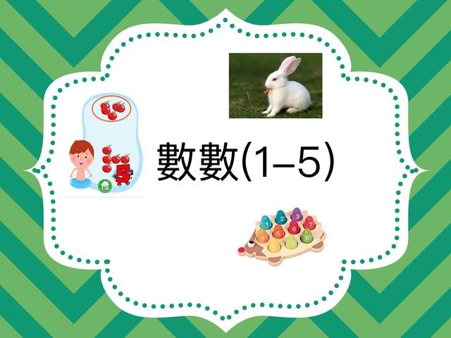 數數(1-5)練習 by Bell Chung