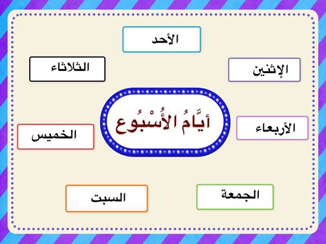ركن التجمع الإثنين PSA by Farida Beddar