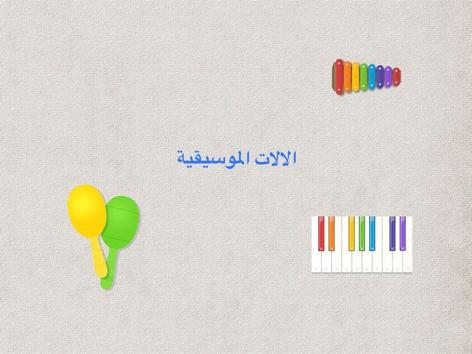 التربية الموسيقية by Hanan Bweerat