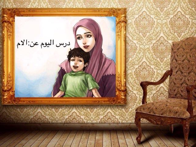 الدرس رقم ١عن الام by Zainab Alnabhan