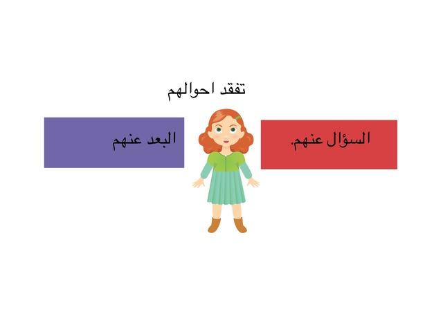أنمي لغتي درس صلة الرحم by kadijah alganem