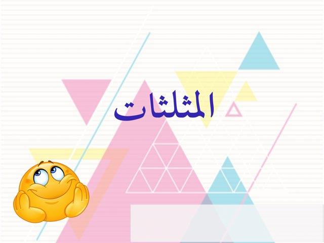رياضيات المثلثات by Darreen amri