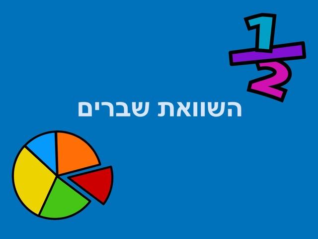 השוואת שברים by Yuval Joseph