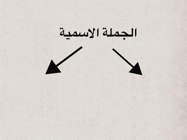 جملة اسمية by Sa7r93 al