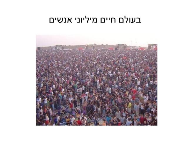 כולנו שונים ליאת שיעור 1 by מיתל ירושלים