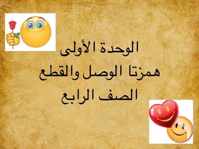 همزتا الوصل والقطع  by أمل صالح
