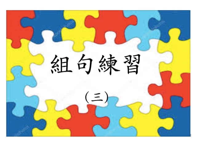 組句練習(三) by Primary Year 2 Admin