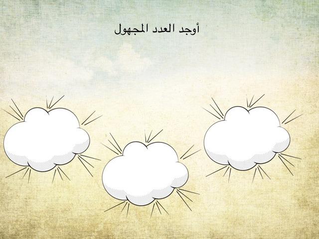 العدد المجهول by Ashwaq Alyami