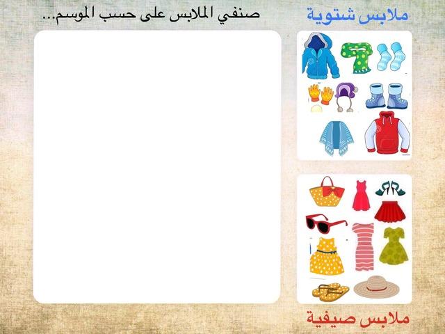 الملابس على حسب المواسم  by Ashwag S.