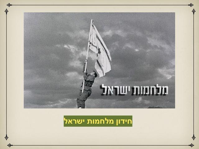 רותם שטיין וקהת בר חמא by ester cohen