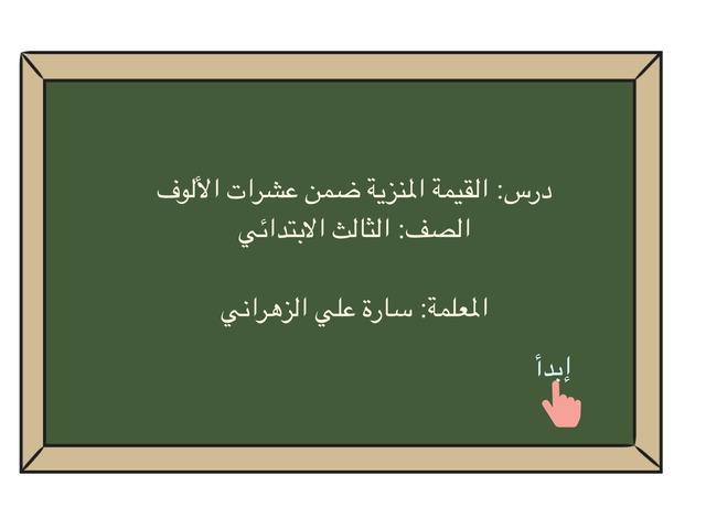 القيمة المنزلية ضمن عشرات الألوف by سارة الزهراني
