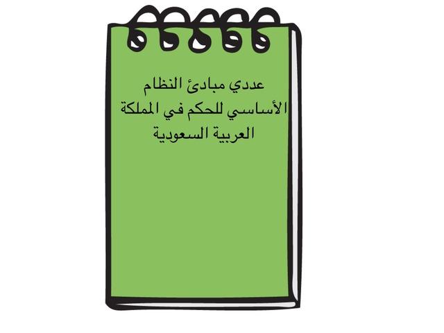 مراجعة  by Reem Al2