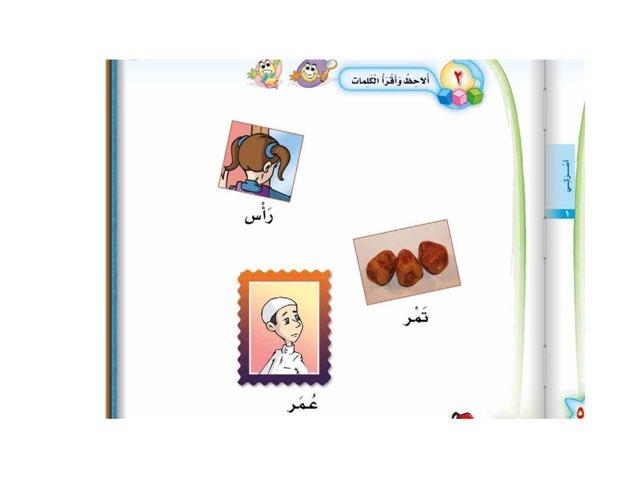 كلمات حرف ر(أ/م،الفيفي) by مريم الفيفي