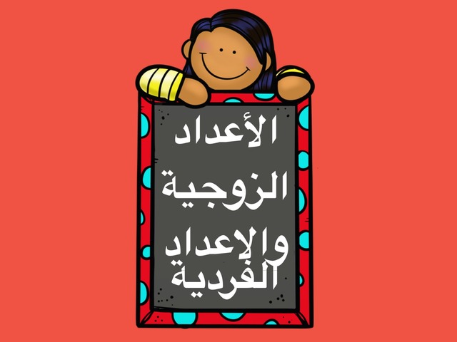 الصف الثاني الزوجي والفردي  by Haya All
