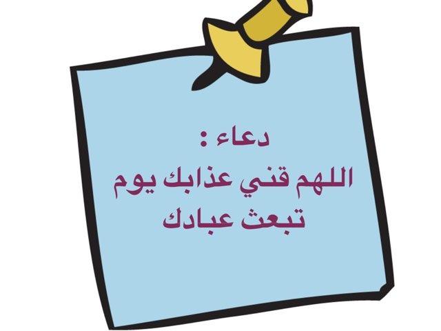سورة الغاشية ٧-٩ by shahad naji