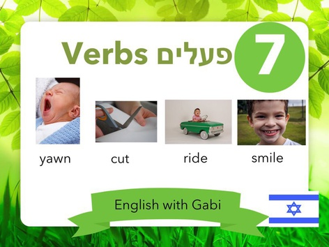 שיעור 7: Verbs פעלים by English with Gabi אנגלית עם גבי
