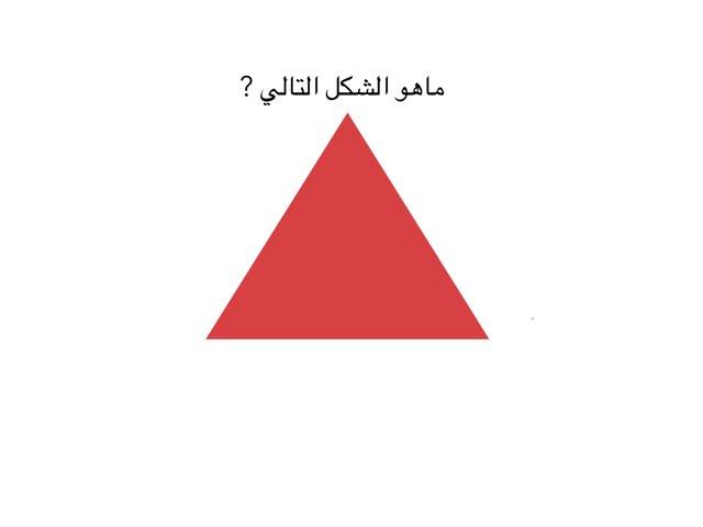 المثلث by Herobrine RI