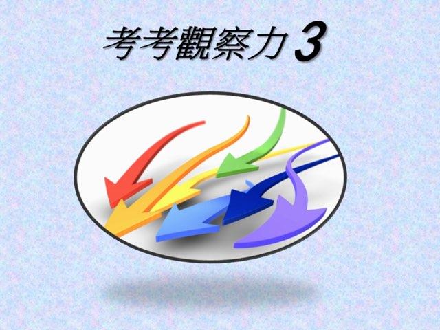 考考觀察力3 by Sam Kwan