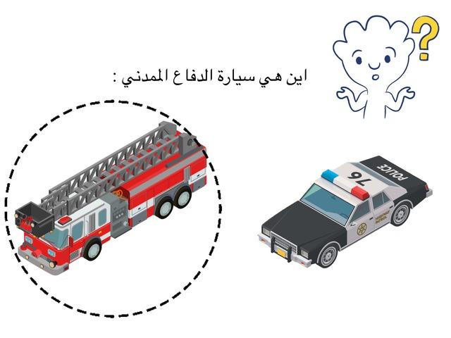 رقم الدفاع المدني  by رنا القحطاني