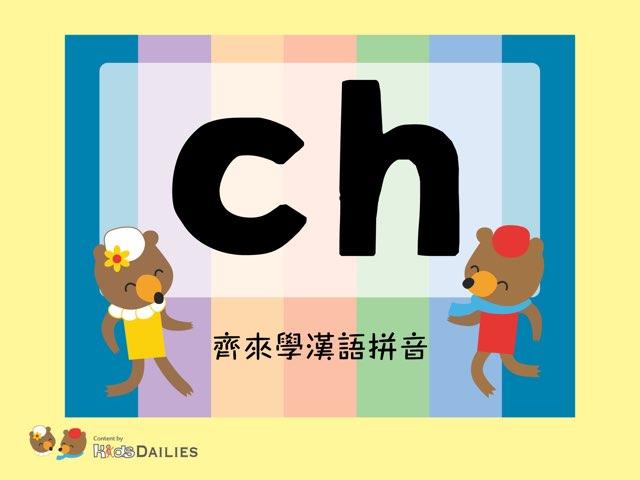 齊來學漢語拼音「ch」 by Kids Dailies