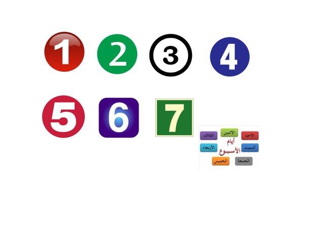 משחק 61 by מרוה עומר