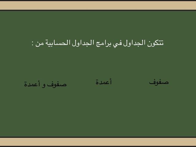 الجداول الحسابية by Zohoor Mohmmed