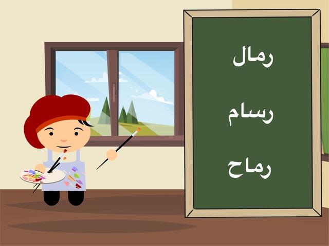 كلمة رسام by اسماء محمد