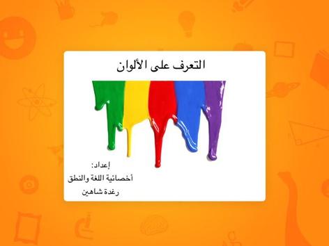 التعرف على الألوان 2 by ragda shahen