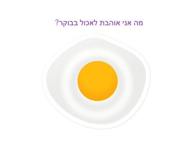 ארוחת בוקר by הודיה כהן