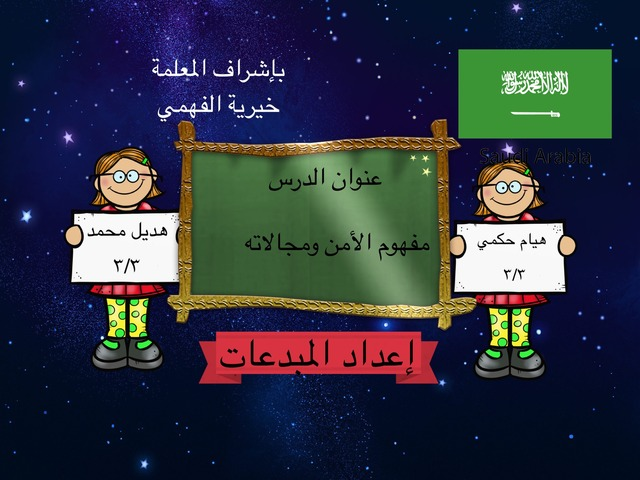 الامن ومجالاته by سيف الفهمي