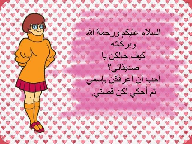 لعبة 5 by آم مجبل العازمي